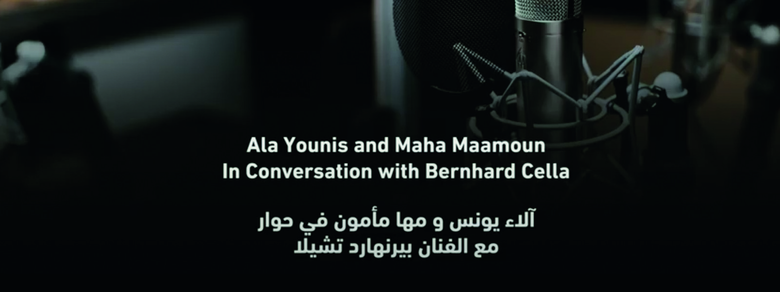 Conversations - Ala Younis and Maha Maamoun: In conversation with Bernhard Cella