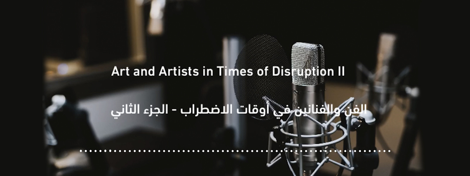 Conversations - Art and Artists in Times of Disruption II
