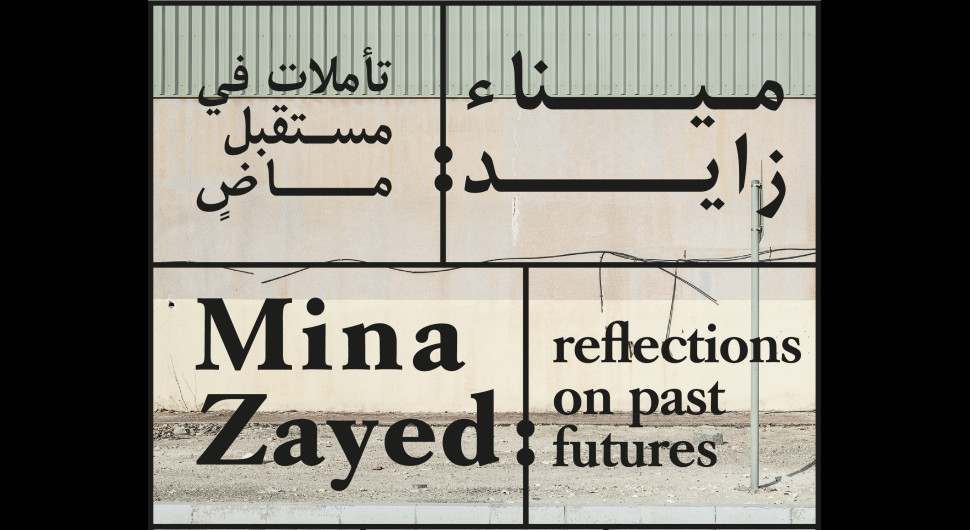 Exhibitions - Mina Zayed: Reflections on Past Futures